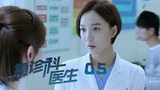 急诊科医生 | Emergency Physician 05(张嘉译、王珞丹、柯蓝等主演)