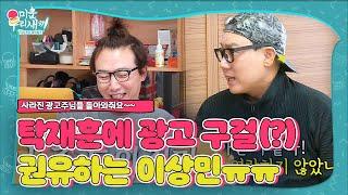 이상민, 광고주 연락 없는 탁재훈에 구걸(?) 권유ㅣ미운 우리 새끼(Woori)ㅣSBS ENTER.
