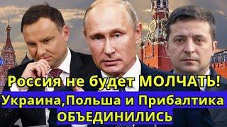 ⚡ Россия не будет МОЛЧАТЬ: Украина,Польша и Прибалтика создали ТРЕУГОЛЬНИК НЕНАВИСТИ к России