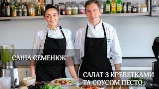 Саша Семенюк - Салат з креветками та соусом песто