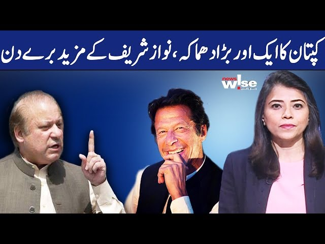 Nawaz Sharif Again in Big Trouble | News Wise | 19 June 2019 |  Dawn News