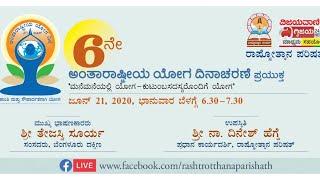 Download Yoga for health and wondering. Practising yoga with Rashtrotthana Parishat on International World Yo
