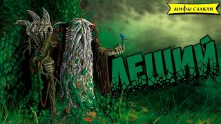 Славянская мифология : Леший - дух леса