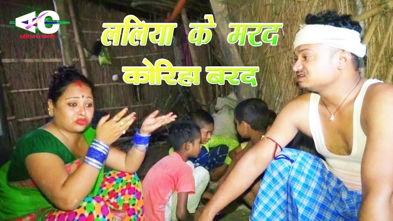 Download Maithili Laliya Comedy ललिया के मरद मिलल कोरिहा बरद   Laliya ke Marad Milal Koriya border