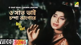 Bengali film song O Saat Bhai Champa Jagore... From the movie Rajar Meye Parul