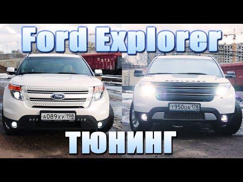 Ford Explorer 5 - вся суть в ДЕТАЛЯХ / Тюнинг / Машины людям