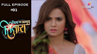 VISH YA AMRIT SITAARA - FULL EPISODES