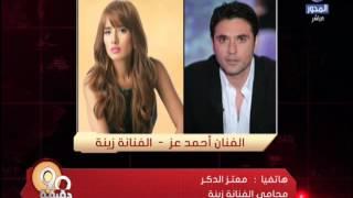 محامي زينة يكشف حقيقة لجوء الفنانة لقضية خلع ضد أحمد عز