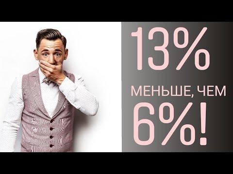 Налог 13% для тебя, меньше, чем налог 6% для ИП!