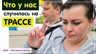 Хорошие люди Перми / В #отпуск на машине / #Своим ходом едем в #Питер / ВЛОГ/LifeVlog
