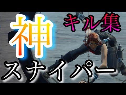 【フォートナイト】爽快!神スナイパーキル集#5 Sniper Montage【Fortnite】