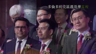 莆仙同鄉會, 春節晚會, 20170115, 周建成, Ted Zhou