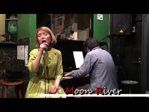 【Moon River】ピアノ&ボーカル, 金子将昭 木村cotsuvu美保