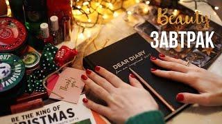 Beauty - завтрак: Мой НОВЫЙ ПЛАНЕР + рождественские лимитки