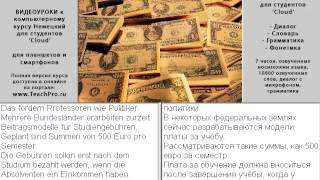20  Плата за обучение