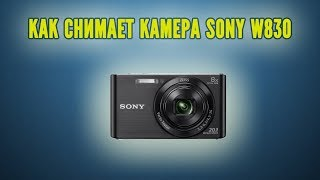 как снимает камера Sony DSC-W830. Пример видео и фото. Мини обзор