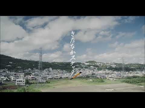映画「きたなかスケッチ」オリジナルサウンドトラック【BGM】