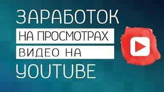Как можно заработать на своих видео | Заработок на YouTube с нуля часть 4