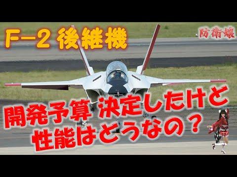 【新型戦闘機】 イメージ図公開!! その性能はどうなの? 開発予算280億円が決まったけど何が決まってるの?