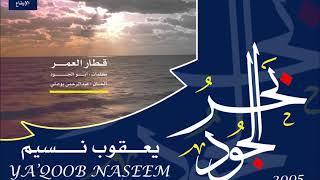 نشيدة قطار العمر - أداء : يعقوب نسيم- ألحان : عبدالرحمن بوعلي 2005