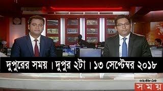 দুপুরের সময়   দুপুর ২টা   ১৩ সেপ্টেম্বর ২০১৮   Somoy tv bulletin 2pm   Latest Bangladesh News HD