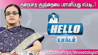 Hello Doctor 22-11-2019 Vendhar TV Show | neonatologist