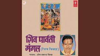 Shiv Parvati Mangal (Shiv Vivah)