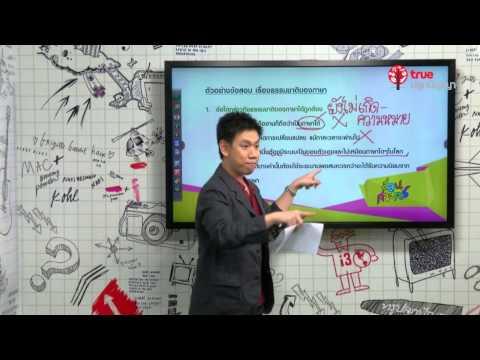สอนศาสตร์ : ม.ปลาย : ภาษาไทย : ธรรมชาติของภาษาไทย