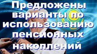 Фото Какие варианты в Казахстане предложены по использованию пенсионных накоплений.
