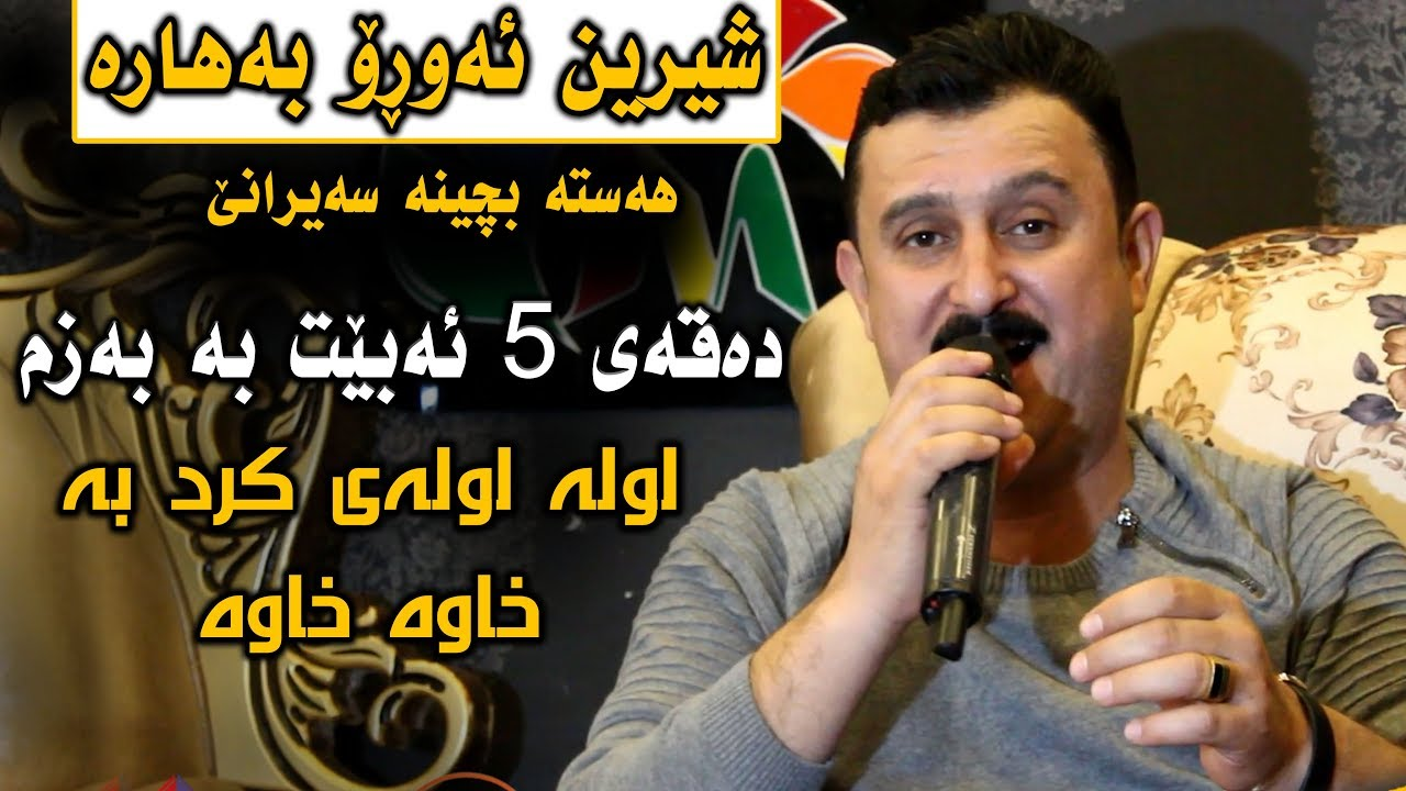 Karwan Xabati (Sheren Awro Bahara) Danishtni Dyari Haji Qaisar - Track 4 - ARO
