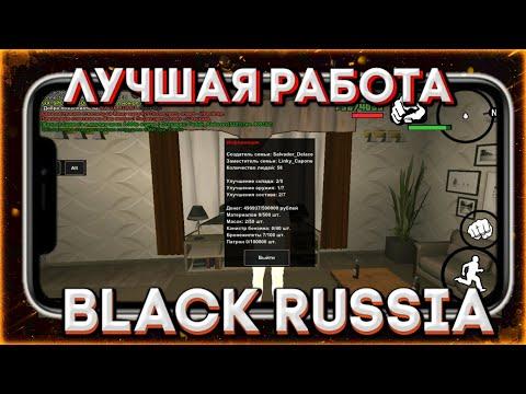 ???? САМАЯ ПРИБЫЛЬНАЯ РАБОТА ДЛЯ НОВИЧКОВ • BLACK RUSSIA RP • CRMP ANDROID ????