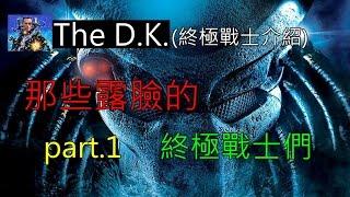 【The D.K.】那些露臉的終極戰士們(終極戰士介紹) part.1