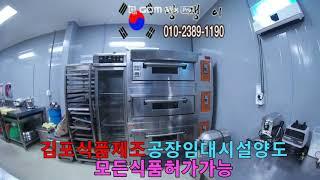 40 김포식품제조공장임대 파격적인가격 시설양도 김포시 …