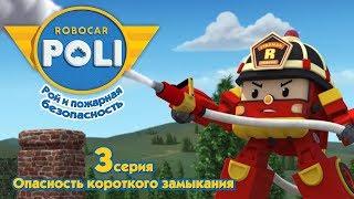 Робокар Поли - Рой и пожарная безопасность - Опасность короткого замыкания (серия 3) Премьера!