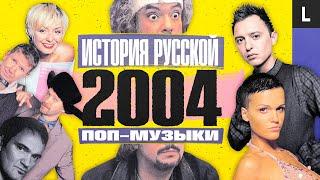 «Бумер», Звери, Серега, Катя Лель, Uma2rman и Тарантино | ИСТОРИЯ РУССКОЙ ПОП-МУЗЫКИ: 2004