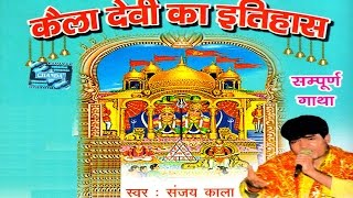 Download Video Mata Bhajan - Kaila Devi Ka Itihas || कैला देवी का इतिहास ||  Sanjay Kala Trimurti Cassette MP3 3GP MP4
