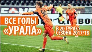 """Все голы """"Урала"""" в первой части сезона-17/18"""