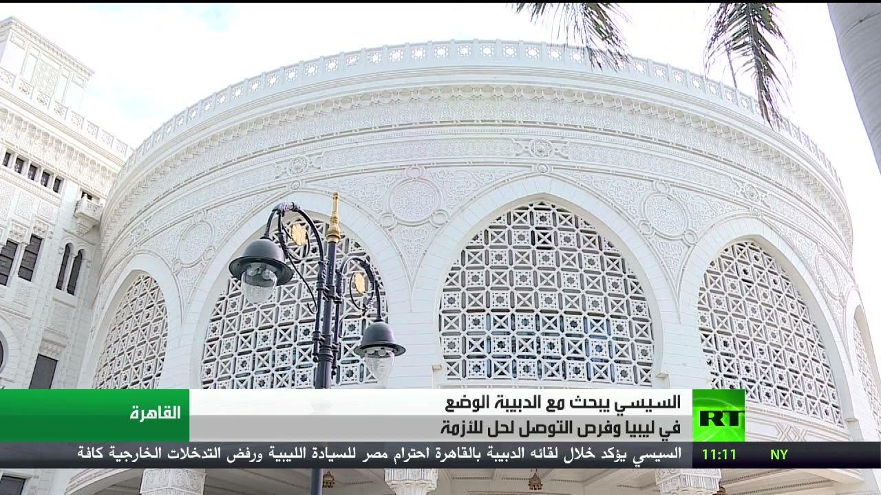 السيسي يبحث مع الدبيبة الأوضاع في ليبيا  - نشر قبل 3 ساعة