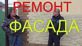 Быстрый монтаж фасадного камня - YouTube