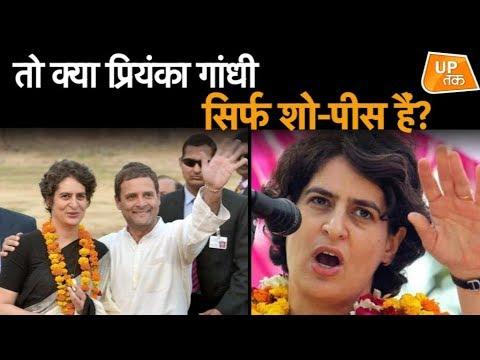 तो क्या प्रियंका गांधी सिर्फ शो-पीस हैं? | UP Tak