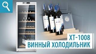 Винный холодильник ATLANT ХТ-1008. Обзор винного холодильника с увеличенном объемом