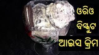 ଓରିଓ ବିସ୍କୁଟ ଆଇସ କ୍ରିମ | Ice Cream in Odia | Oreo Biscuit Ice Cream in Odia | ODIA FOOD