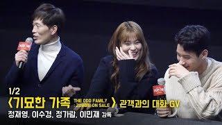 [Full1/2] 정재영, 이수경, 정가람 : 영화 '기묘한 가족' 메가토크 GV : 코엑스 메가박스