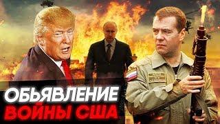 России кранты? Потапенко про новые санкции США, Медведев психанул.