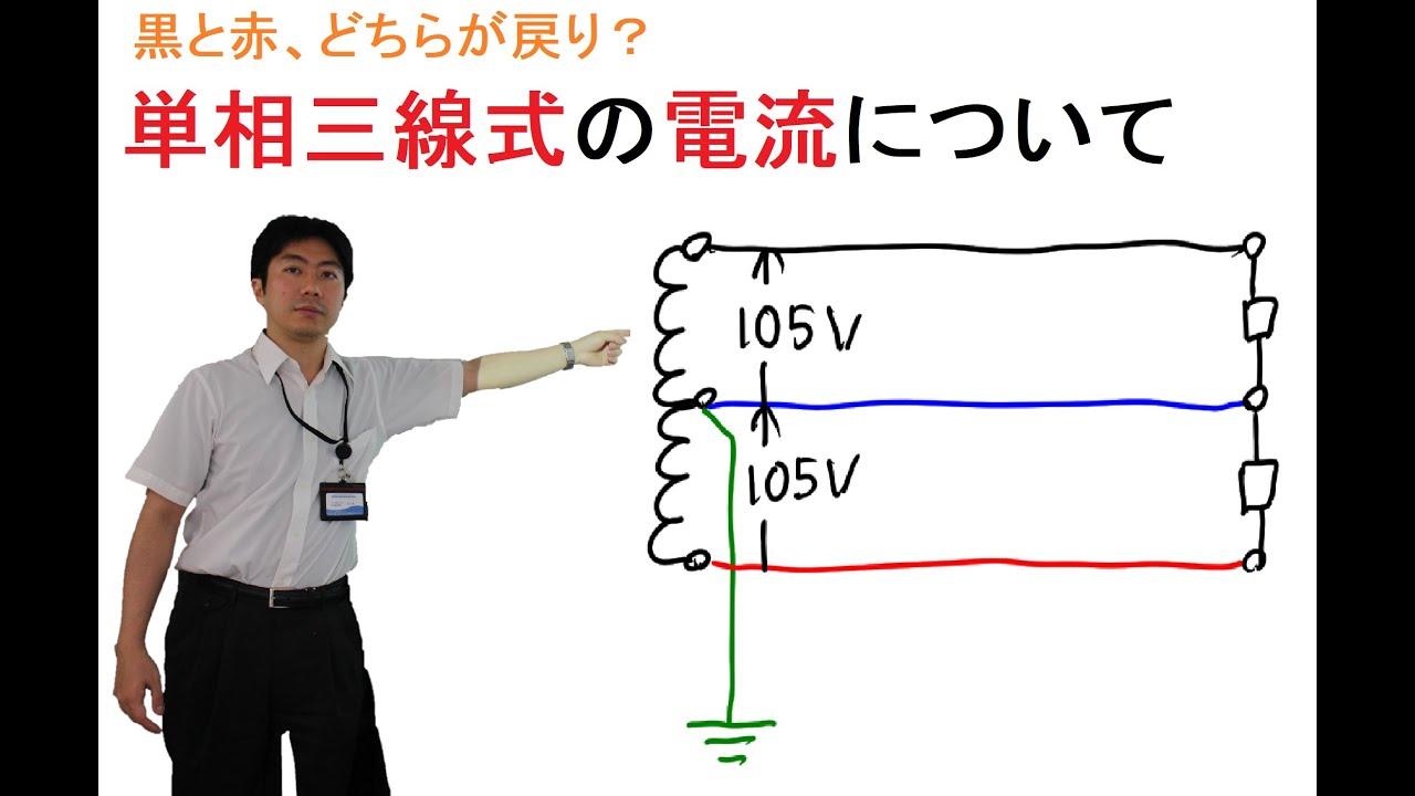 電気工事士 ご質問回答「単相三線式の電流について」