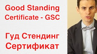 Good Standing Сертификат