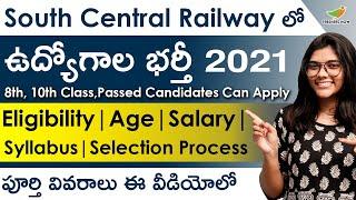 South Central Railway Recruitment 2021 in Telugu | Eligibility | Age | Salary | Railway Jobs 2021
