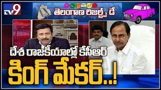 Will KCR prove as Kingmaker in national politics - TV9