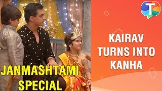 Kairav turns Kanha but SHOCKED Naira gets upset | Yeh Rishta Kya Kehlata Hai | Janmashtami Special