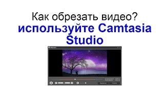 Как обрезать видео? используйте Camtasia Studio(, 2015-06-10T19:23:56.000Z)